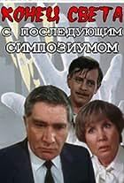 Konets sveta s posleduyushchim simpoziumom