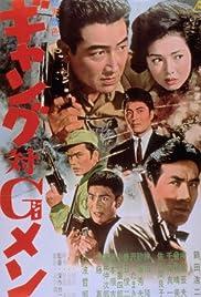 Download Gyangu tai G-men (1962) Movie