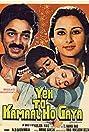 Yeh To Kamaal Ho Gaya (1982) Poster