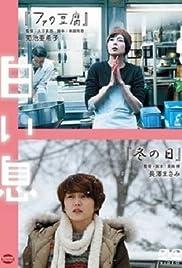 Fuyu no hi(2011) Poster - Movie Forum, Cast, Reviews
