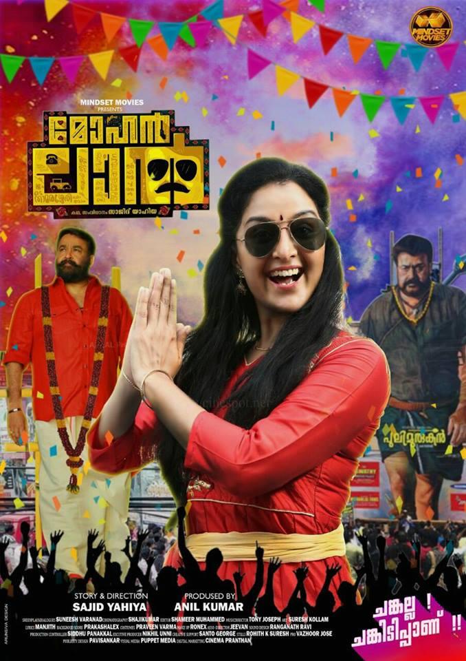 Mohanlal (2018) Malayalam Original 720p DVDRip x264 5.1 1.4GB ESubs