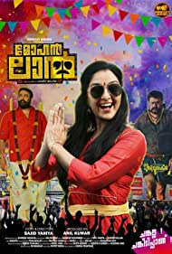 Mohanlal and Manju Warrier in Mohanlal (2018)