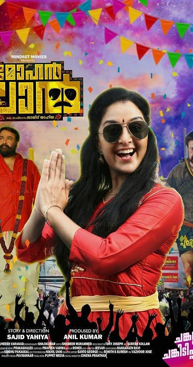 Mohanlal (2018) - News - IMDb