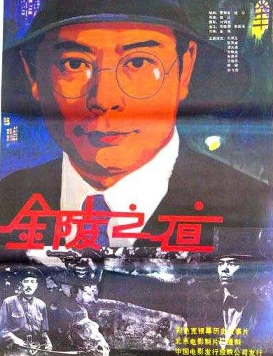 Jin ling zhi ye ((1985))