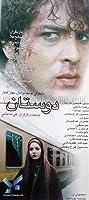 Doostan (2000) Poster