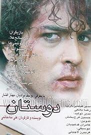Doostan Poster