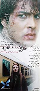 Watch english subtitles movies Doostan Iran [320x240]