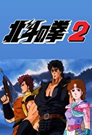 Fist of the North Star 2 Poster