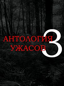 3gp movie to download Anthology of Horror 3 [1080p]