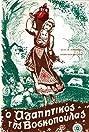 Crustalo (1932) Poster