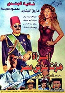 Smartmovie pc download Tamer We Shawkiya [1080i]