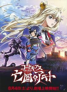 Movie bd download Code Geass: Boukoku no Akito 1 - Yokuryuu wa Maiorita [Quad]