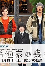 Inagaki-ke no moshu Poster