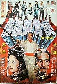 Primary photo for Xia gu ying xiong zhuan