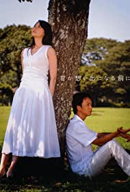 Kimi ga omoide ni naru mae ni (2004)