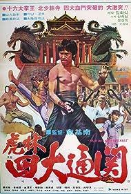 Holimsadaetong gwan (1978)