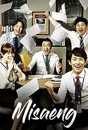 Misaeng Poster