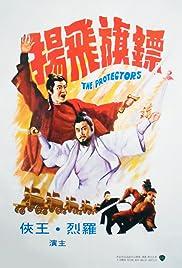 Biao qi fei yang Poster