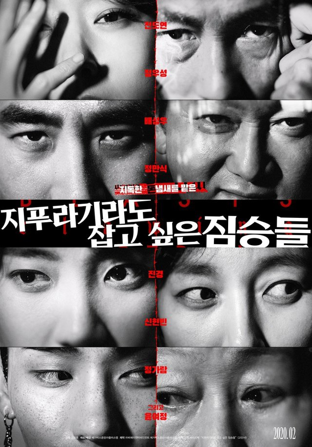 Beasts That Cling to the Straw (Korean) download
