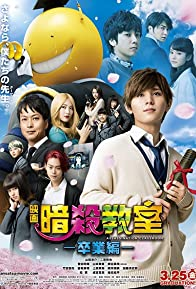 Primary photo for Assassination Classroom: The Graduation
