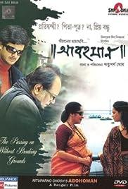 Abohomaan(2009) Poster - Movie Forum, Cast, Reviews