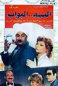 El Beih El Bawwab (1987) Poster - Movie Forum, Cast, Reviews