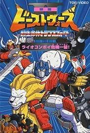 Transformers: Beast Wars Metals Poster