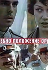 Sluzhebno polozhenie-ordinaretz Poster
