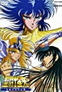 Saint Seiya: Legend of Crimson Youth (1988) Poster
