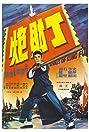 Huang Fei Hong yi qu Ding Cai Pao (1974) Poster