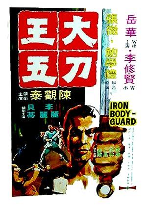 Where to stream The Iron Bodyguard