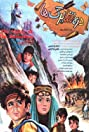 Valley of the Butterflies (1991) Poster