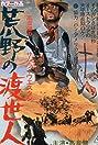 Koya no toseinin (1968) Poster