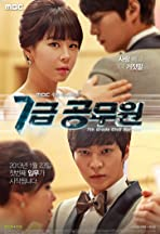 7 Geup Gongmoowon