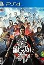 Yakuza Ishin (2014) Poster