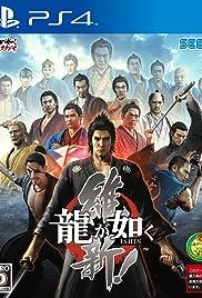 Yakuza Ishin Poster