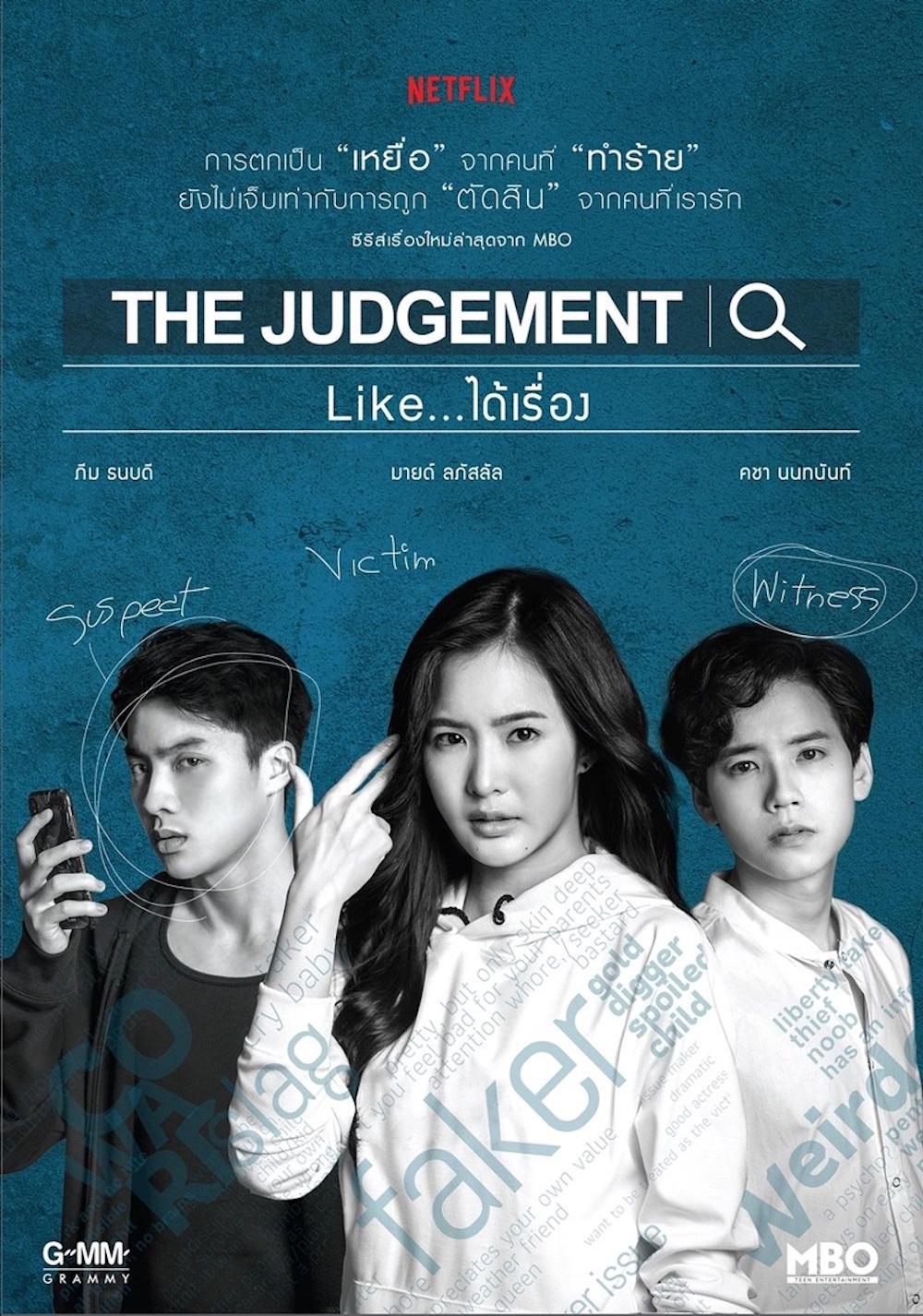 The Judgement (TV Series 2018– ) - IMDb