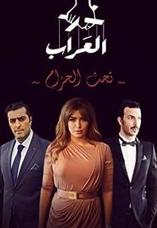 Al Arrab 2: Taht Al Hezam (2016)