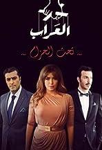 Al Arrab 2: Taht Al Hezam