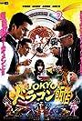 Tokyo doragon hanten (2020)