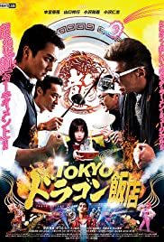 Tokyo Dragon Chef Poster