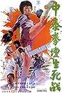 Zhong tai quan tan sheng si zhan (1974) Poster