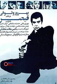 Gheisar Poster - Movie Forum, Cast, Reviews