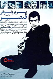 Gheisar(1969) Poster - Movie Forum, Cast, Reviews