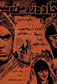 The Golden Road to Samarkand Poster