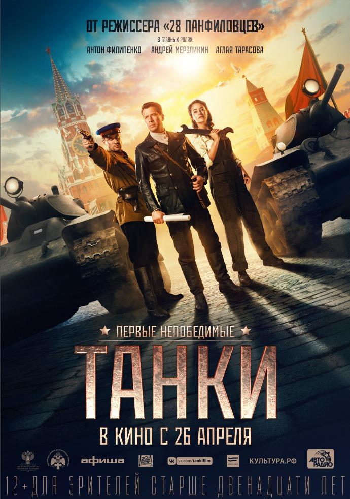 Tanki (2018) WEBRip 720p
