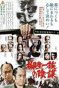 Yagyû ichizoku no inbô (1978)