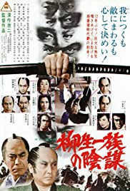 Yagyu Clan Conspiracy Poster