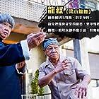 Sammo Kam-Bo Hung and Siu-Lung Leung in Ru zhu ru bao de ren sheng (2019)