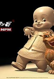 Guo bao zong dong yuan Poster